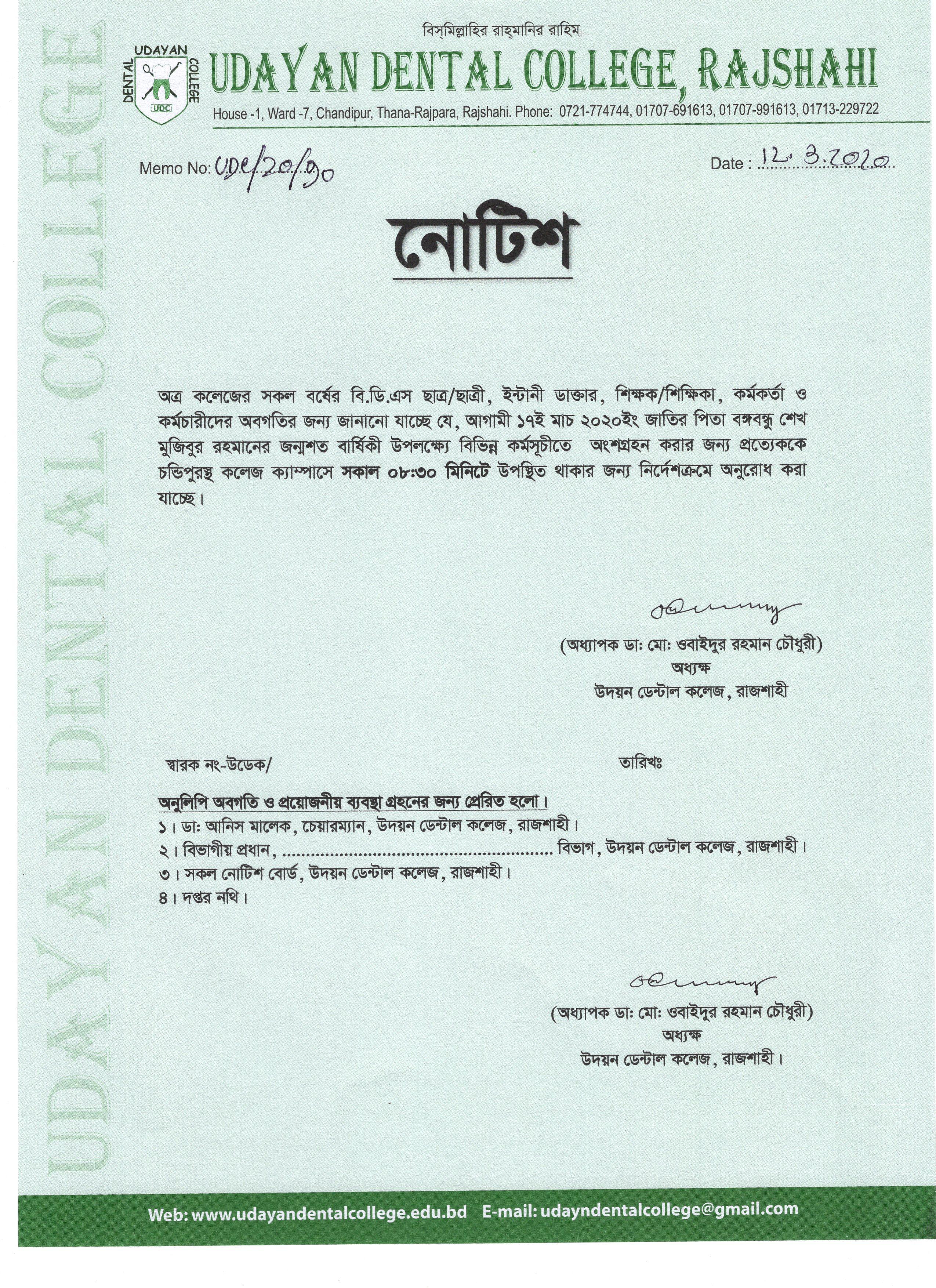Mujib Borsho Notice